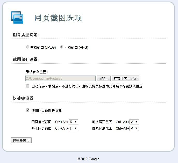 谷歌浏览器截图插件
