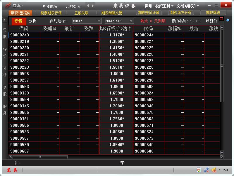 东吴证券顶点个股期权网上交易客户端