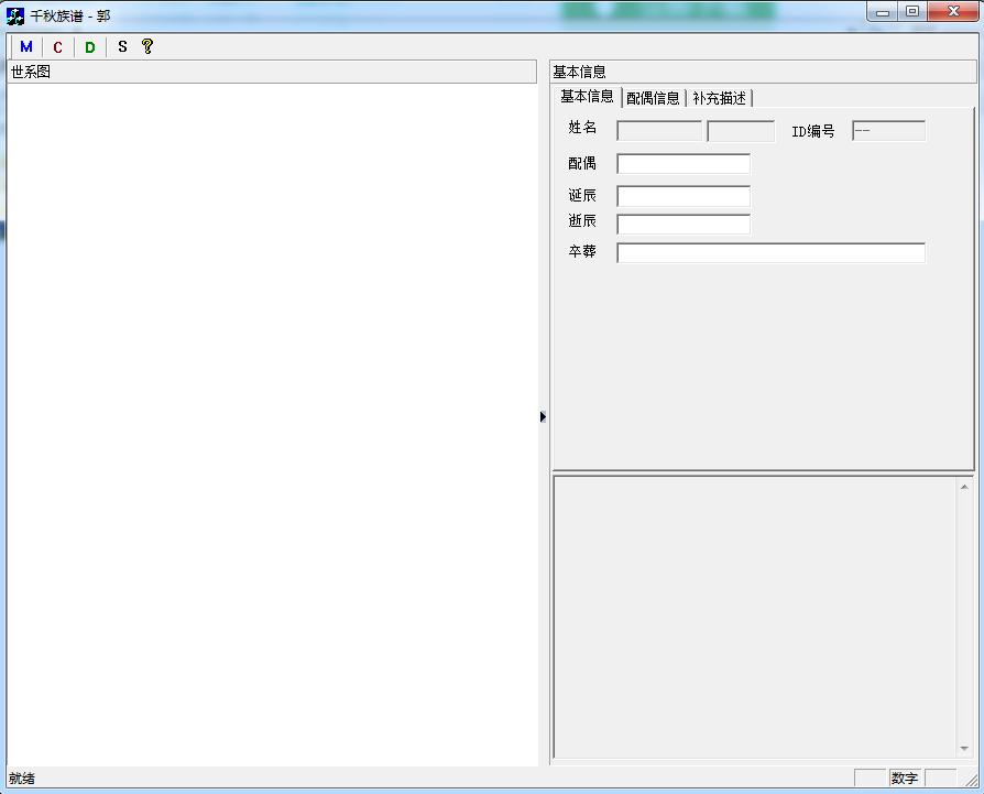 千秋家谱软件