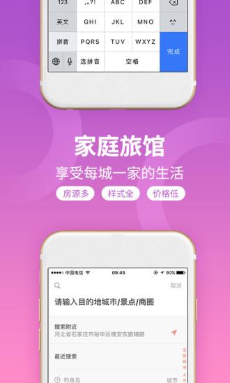 桔子旅馆住宿手机版 v2.1.4 钱柜娱乐官网版 1