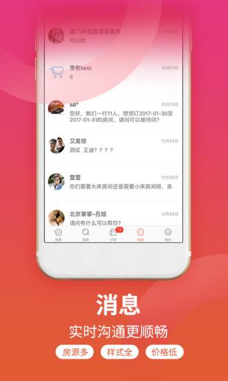 桔子旅馆住宿手机版 v2.1.4 钱柜娱乐官网版 2