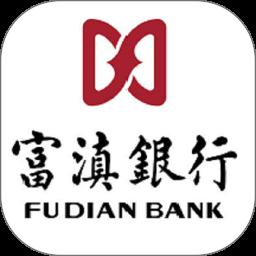富滇银行直销银行app