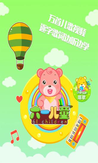 六一儿童手机版 v5.2.1 钱柜娱乐官网版 0