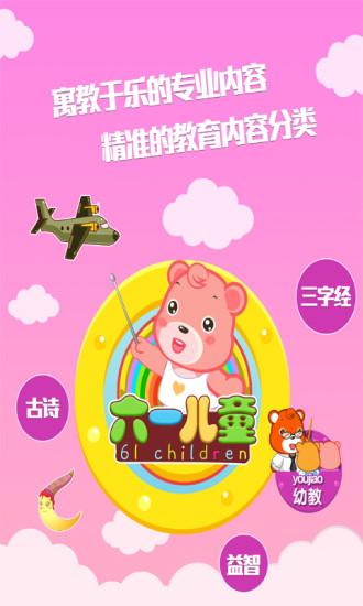 六一儿童手机版 v5.2.1 安卓版 1