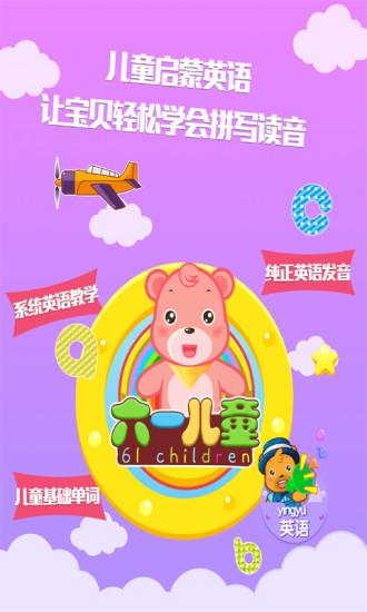 六一儿童手机版 v5.2.1 钱柜娱乐官网版 2