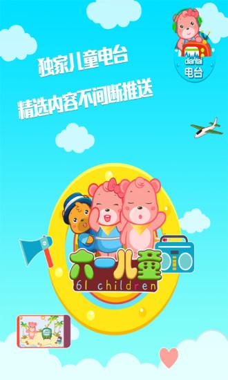 六一儿童app