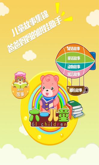 六一儿童手机版 v5.2.1 钱柜娱乐官网版 4