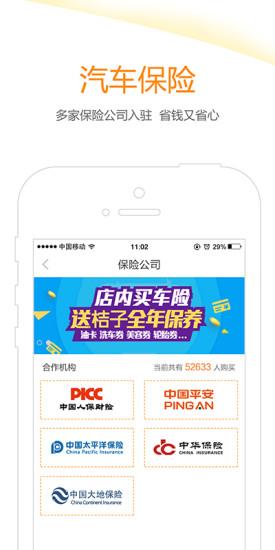 桔子养车手机版 v3.1.2 钱柜娱乐官网版 1