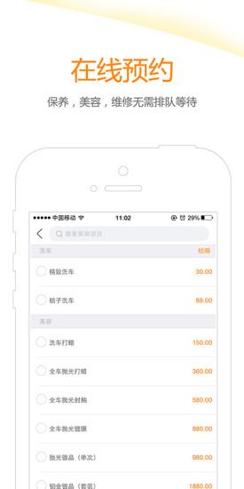 桔子养车手机版 v3.1.2 钱柜娱乐官网版 2