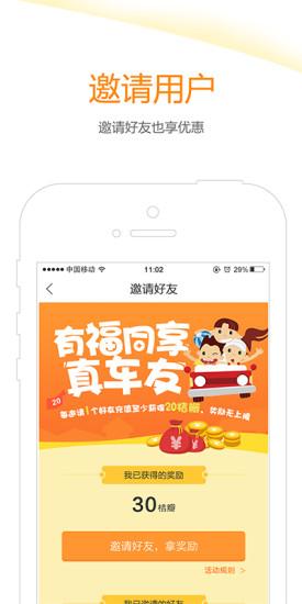 桔子养车app