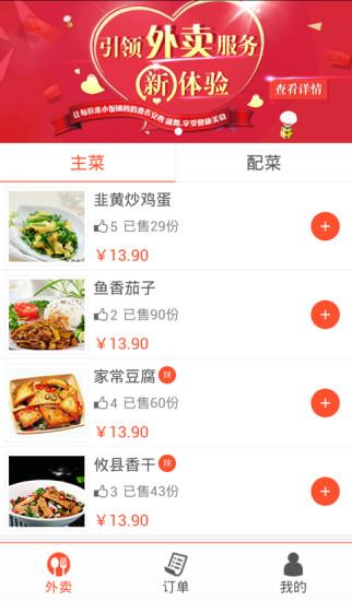 小饭团手机客户端 v1.0.0 安卓版 0