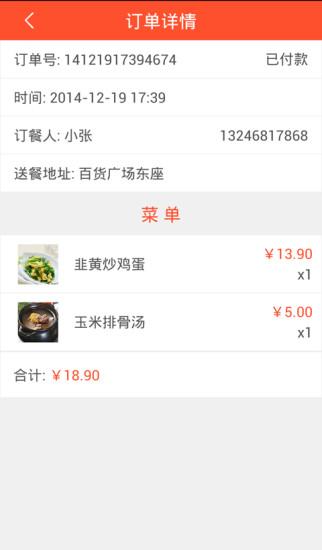 小饭团手机app