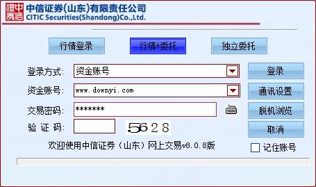中信证券(山东)网上交易系统 v2.4 免费版 1