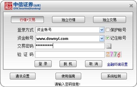 中信证券(山东)网上交易系统