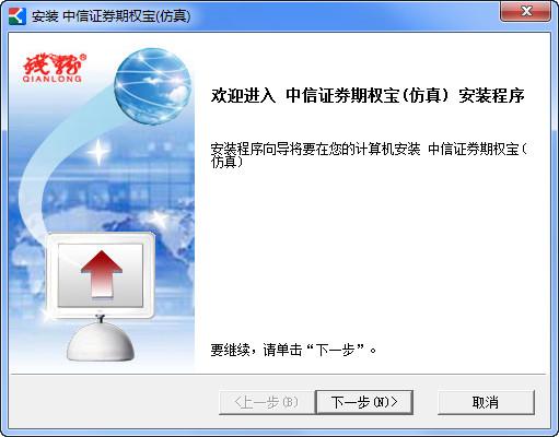 中信证券钱龙期权宝(仿真)交易软件 v2.1.0.7 全真版 0