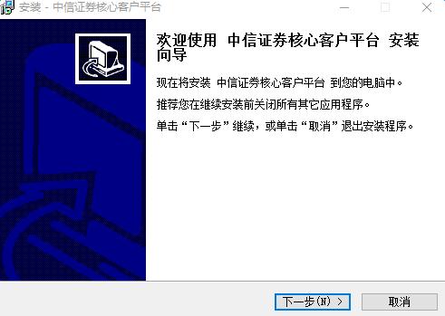 中信证券核心客户咨询服务终端 免费版 0