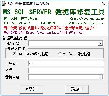 sql 数据库修复工具下载