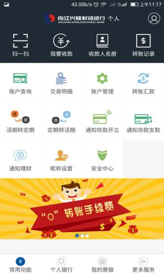 """""""内江兴隆村镇银行app"""""""