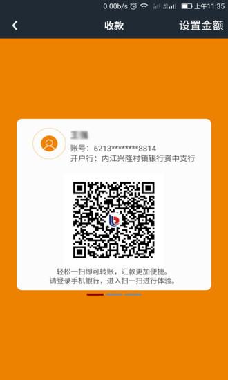 内江兴隆村镇银行app v1.4.2.1 安卓版 2