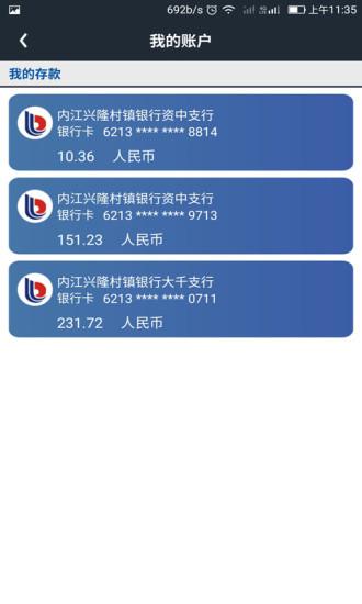 内江兴隆村镇银行app v1.4.2.1 安卓版 1