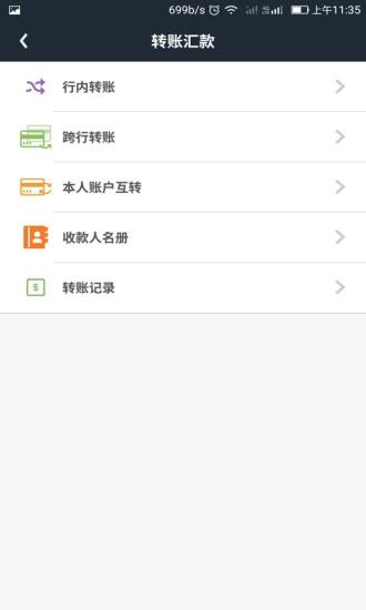 内江兴隆村镇银行app v1.4.2.1 安卓版 4