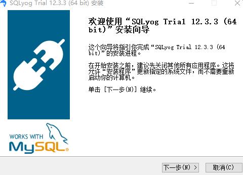 SQLyog(mysql数据库管理) v12.3.3 最新版 0