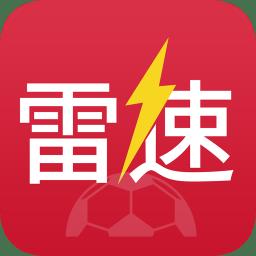 雷速體育蘋果手機版