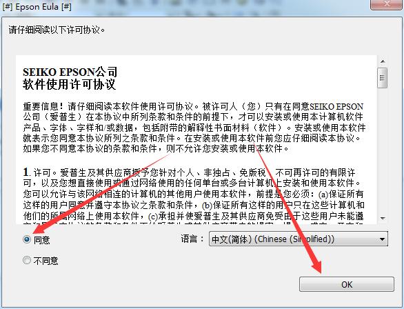 爱普生espon l383扫描仪驱动 v2.5 正式版 0