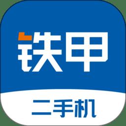 铁甲二手机手机版v5.4.1.0 安卓版