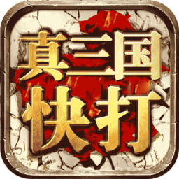 九游真三国快打手游v3.85 安卓最新版