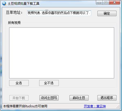 土豆视频批量下载软件
