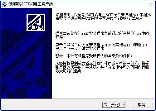 银河期货闪电王软件下载