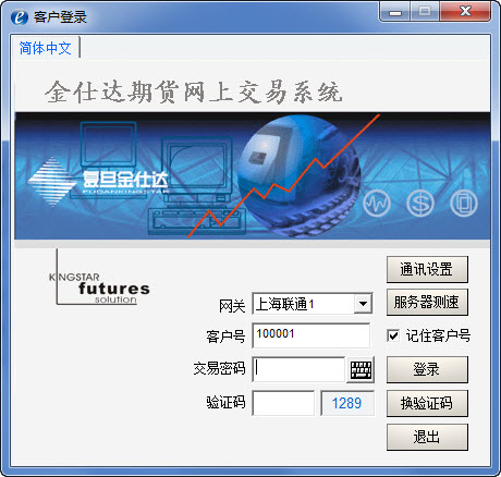 银河期货金仕达普通客户端(v8t) v6.46 最新版 0