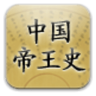 中國歷代帝王年表