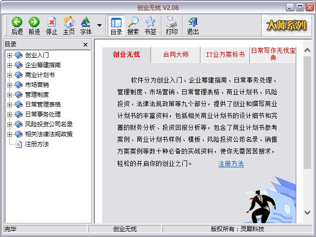 创业无忧指导电脑版 v2.08 绿色版0