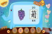亲宝学汉字之水果系列软件
