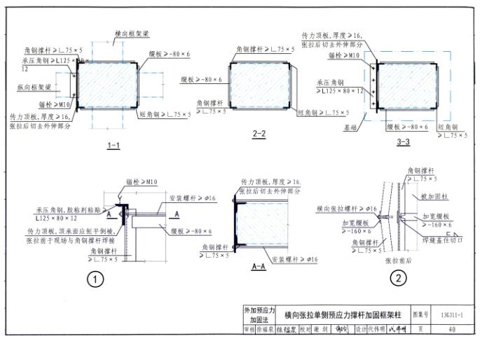 13g311-1混凝土结构加固构造图集电子版 pdf 高清无水印版