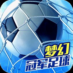 梦幻足球手机版