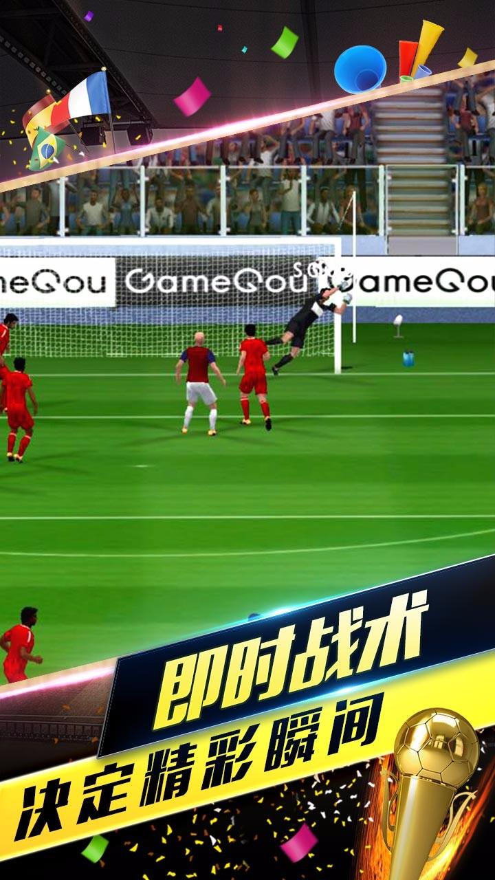 梦幻足球手机版 v1.0 安卓版1