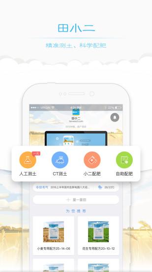 田小二 v3.0.1 安卓版 1