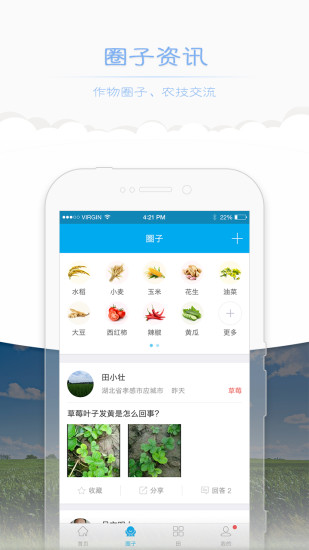 田小二 v3.0.1 安卓版 2