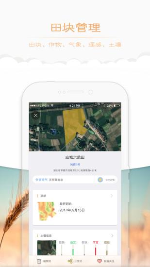 田小二 v3.0.1 安卓版 3
