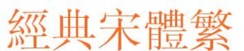 经典宋体繁字体