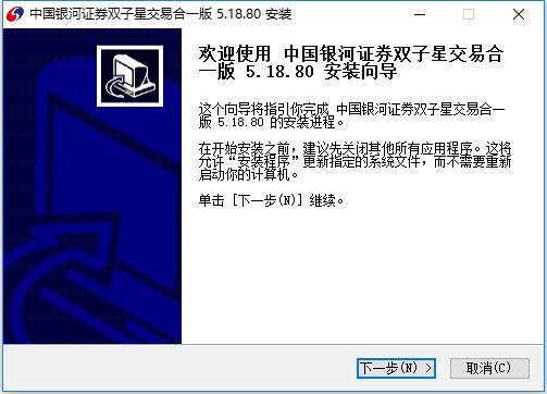 中国银河证券双子星繁体版