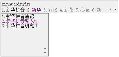 新华拼音输入法 v5.6 正式版 0