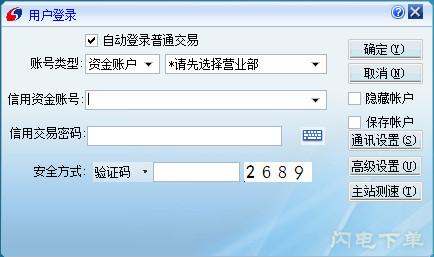 中国银河证券双子星合一版独立委托 v2017 最新版 0