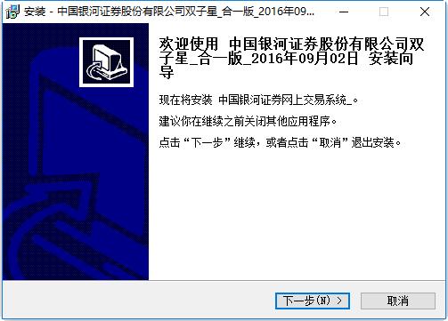 银河证券双子星合一版软件下载