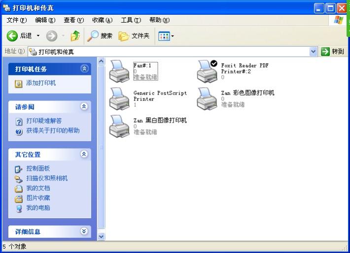 虚拟打印机win7 32/64位 中文绿色版 0