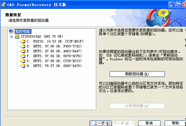 formatrecovery免费版