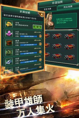 战地坦克手机版 v1.4.0 安卓版 0